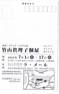 20120527takeyama